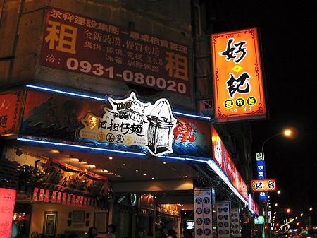 台湾旅行記 好記担仔麺