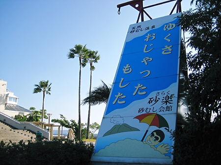 鹿児島 指宿温泉