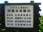 日本本土最端地
