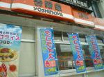 吉野家タコライス2