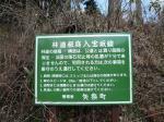 林道標識.JPG