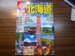0円マップ北海道.JPG