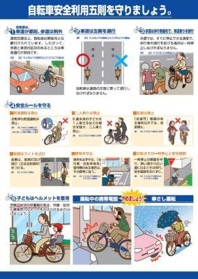 自転車ルール2