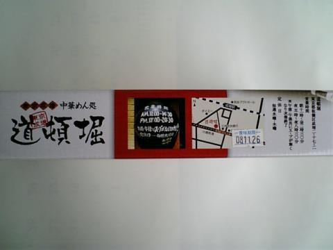 20080901122329