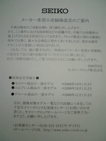 20080926102805