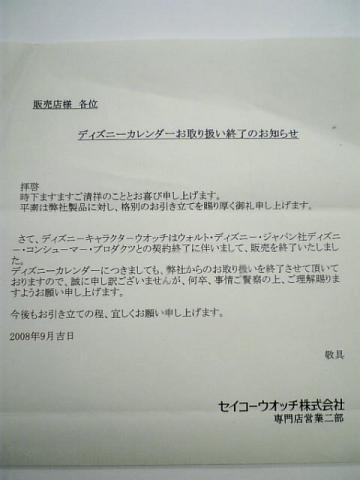 20081004144631