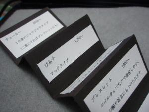 PC240044_convert_20091224225858[1]