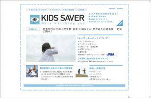 kidssaverphoto.jpg