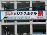板橋駅のホテル看板