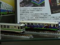 鉄道模型ショウ2008の8