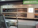 新幹線の乗り方指南@名古屋市科学館