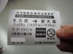 科学館新幹線特急乗車券