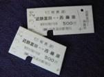 三岐線の切符
