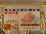 銚子電鉄の中吊り広告