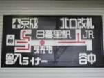 修悦体@日暮里駅2008