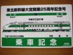 新幹線の記念プレート