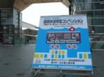 第8回国際鉄道模型コンベンション