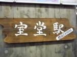 トロリーバス室堂駅の駅名標