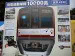 メトロ10000系@鉄道フェスティバル2007