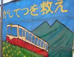 鹿島鉄道3