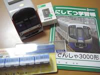 鉄道模型フェスティバル2006・9