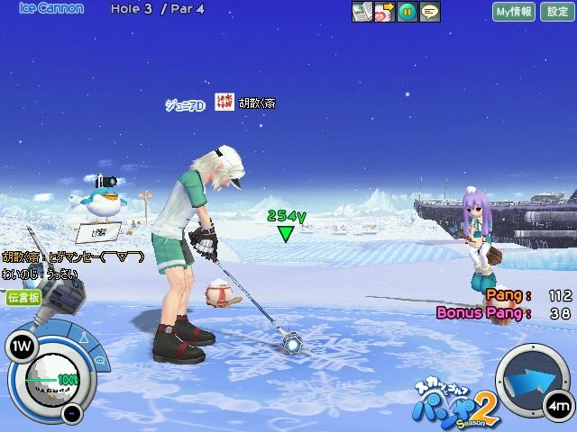 Ice Cannon 白っ!