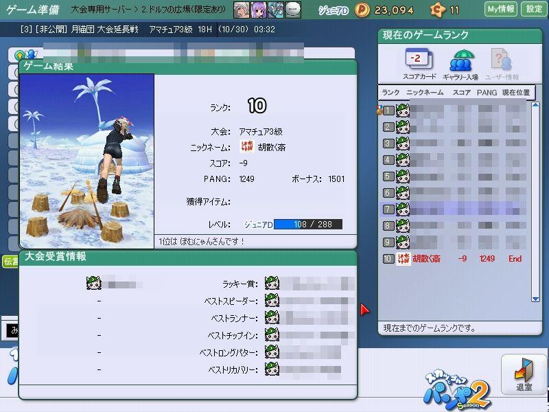 【月猫団1周年大会】061014 IC2回目