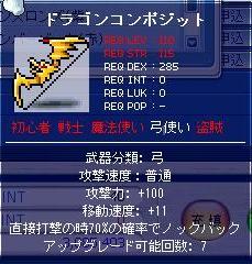 dragon-bow.jpg