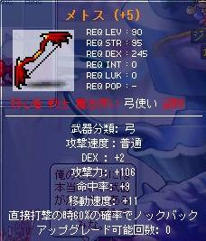 metosu106.jpg