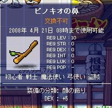 pinokio5.jpg