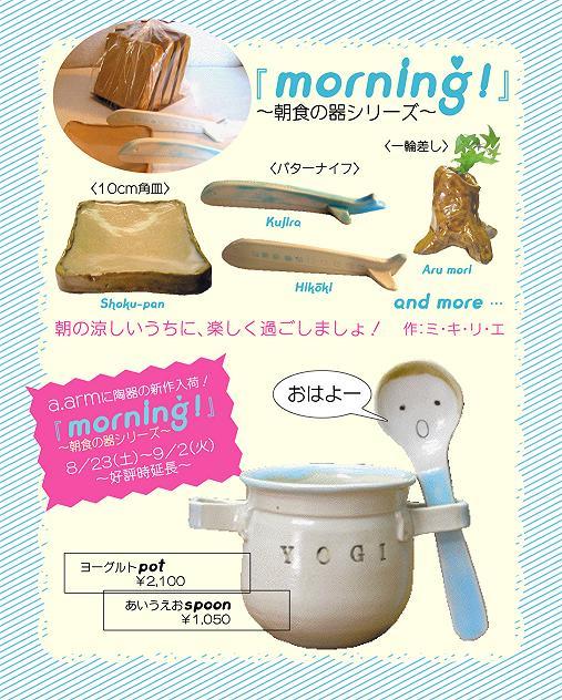 morning 004