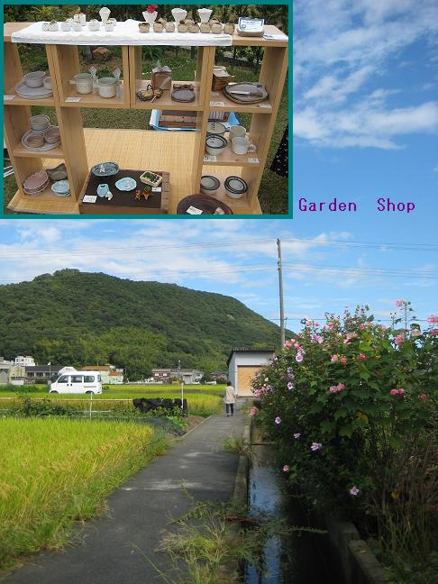 gerden shop