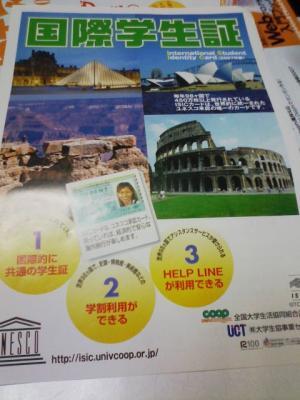 国際学生証の申込書