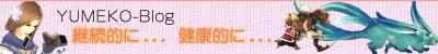 yumeko-blog