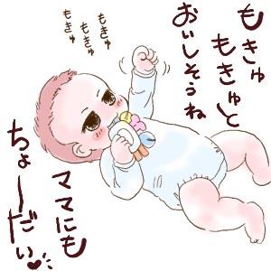 もきゅもきゅ2