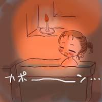 ロウソクでお風呂