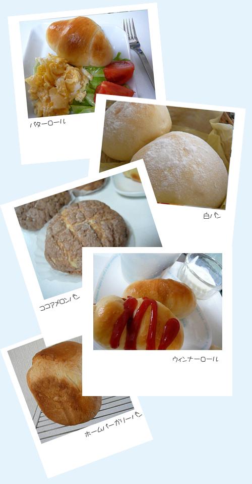 みるもパン