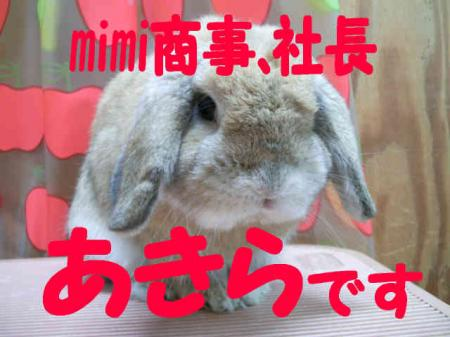 あきら社長 6