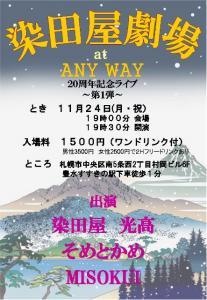 染田屋劇場20081124