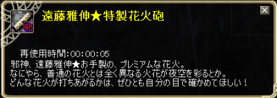 遠藤雅伸★特製花火砲
