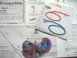 【ミサンガの作り方・ツイスト編み1】