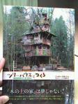 ツリーハウスの本