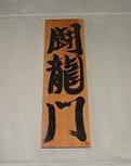 「闘龍門」の看板