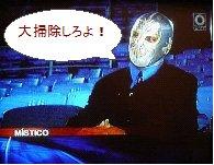 NOTICIA11に出演 (2005.12.27)