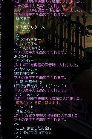 1円募金にご協力を(`・ω・´)