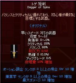 一級トゲ短剣