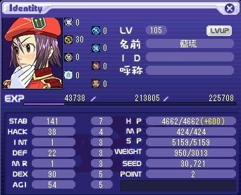 藍琉-Lv105