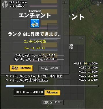 エンチャントR9突破