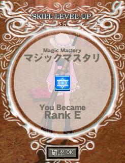 MagicMastery-RankE