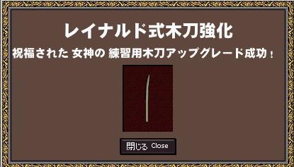 レイナルド式女神木刀